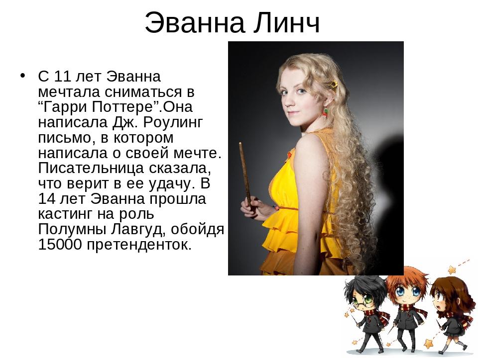 """Эванна Линч С 11 лет Эванна мечтала сниматься в """"Гарри Поттере"""".Она написала..."""