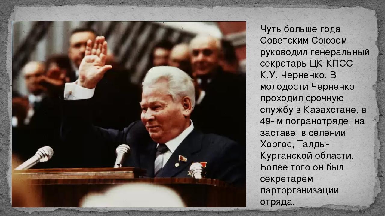 Генеральный секретарь цк кпсс с 13 февраля 1984, председатель президиума верховного совета ссср с 11 апреля 1984