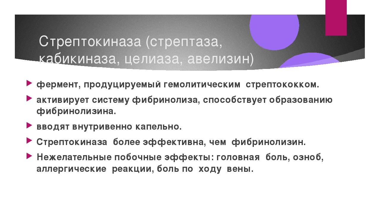 Стрептокиназа (стрептаза, кабикиназа, целиаза, авелизин) фермент, продуцируем...