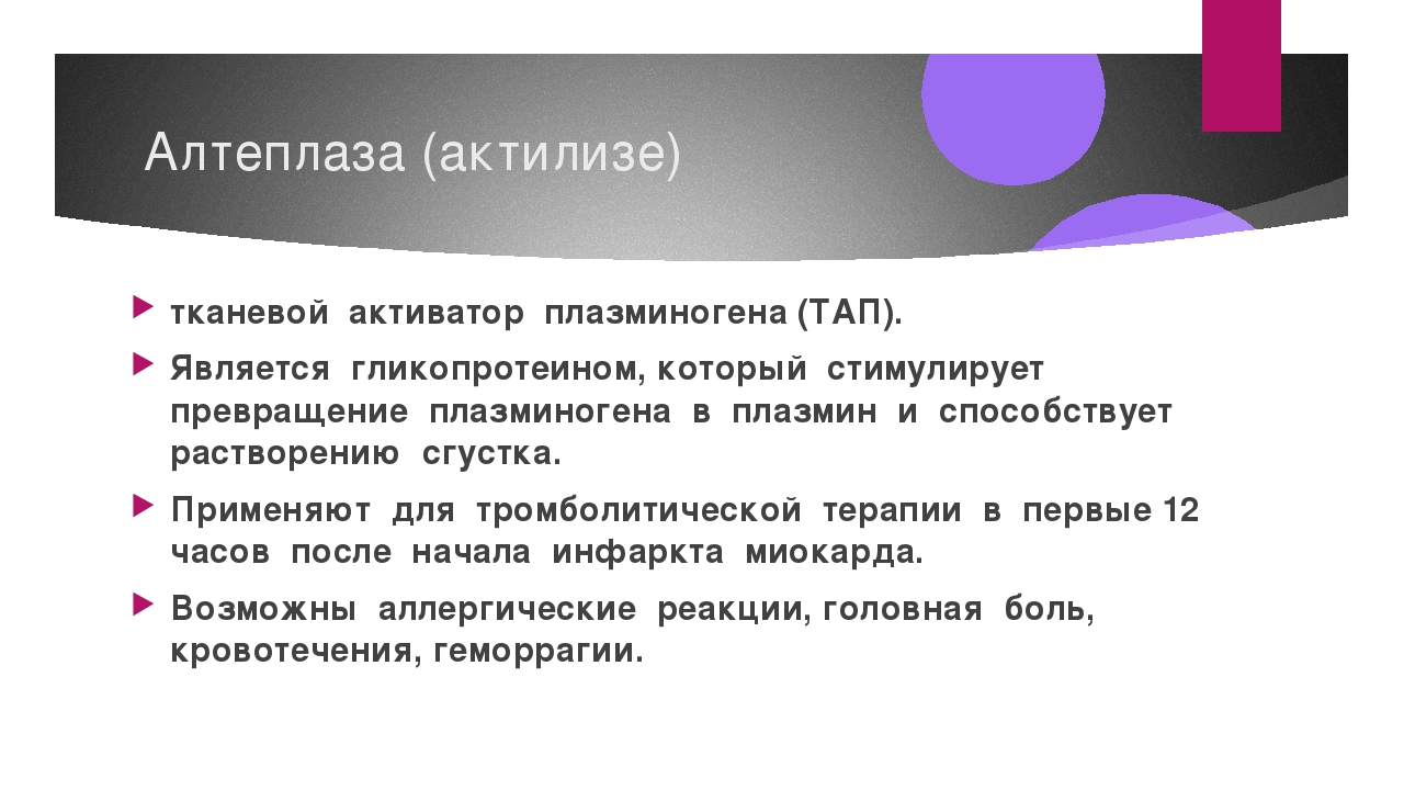 Алтеплаза (актилизе) тканевой активатор плазминогена (ТАП). Является гликопро...