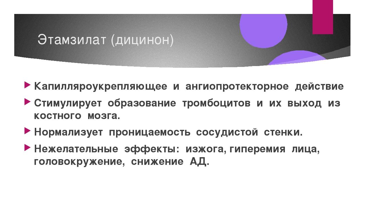 Этамзилат (дицинон) Капилляроукрепляющее и ангиопротекторное действие Стимули...