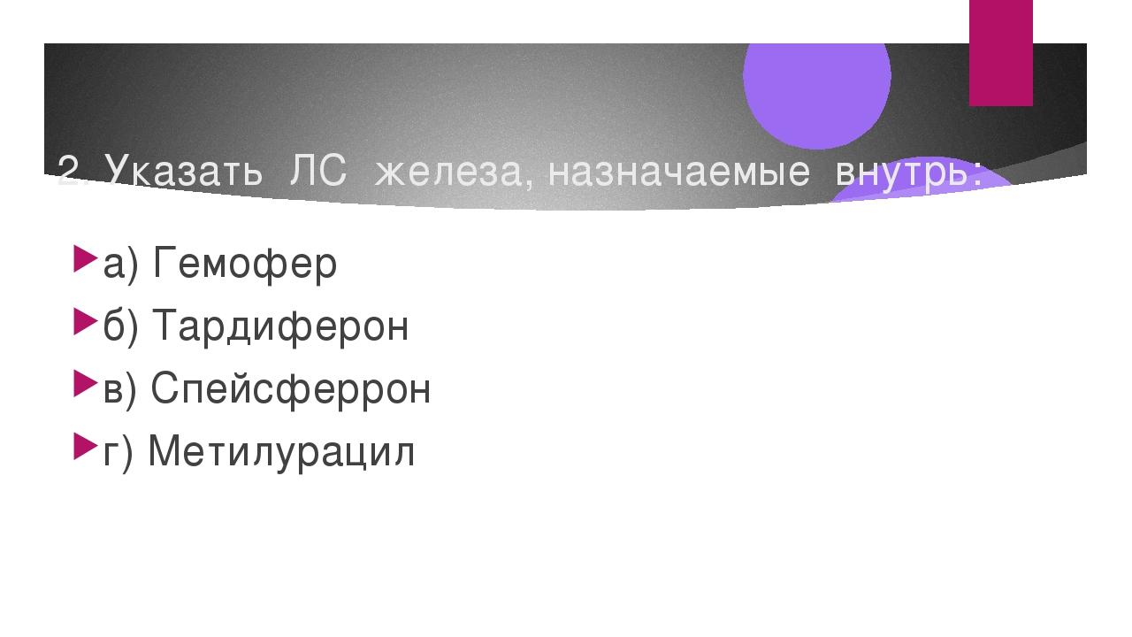 2. Указать ЛС железа, назначаемые внутрь: а) Гемофер б) Тардиферон в) Спейсфе...