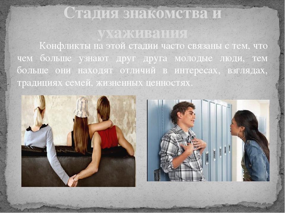 этап отношений знакомство первый