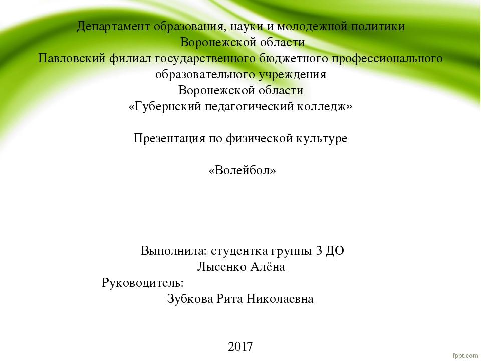 Департамент образования, науки и молодежной политики Воронежской области Павл...