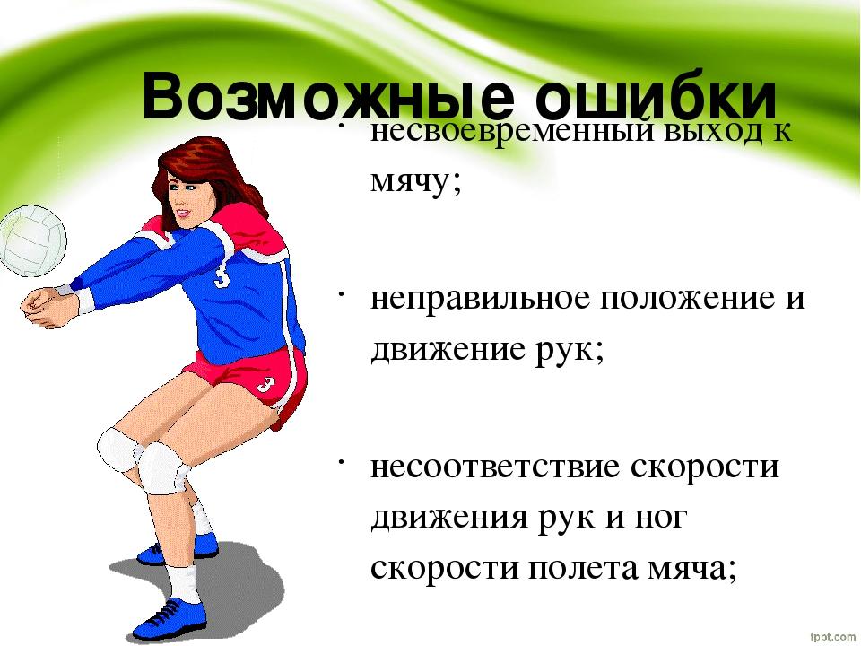 Возможные ошибки несвоевременный выход к мячу; неправильное положение и движе...
