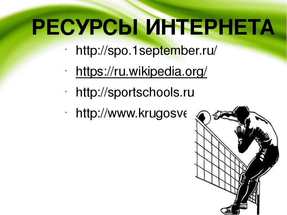http://spo.1september.ru/ https://ru.wikipedia.org/ http://sportschools.ru ht...