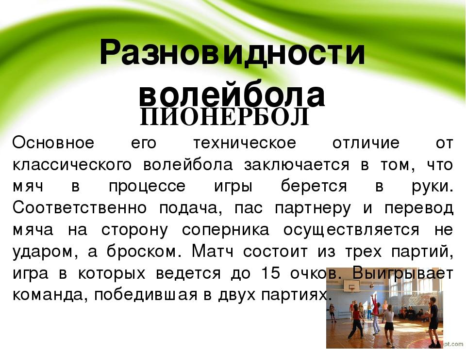 Разновидности волейбола ПИОНЕРБОЛ Основное его техническое отличие от класси...