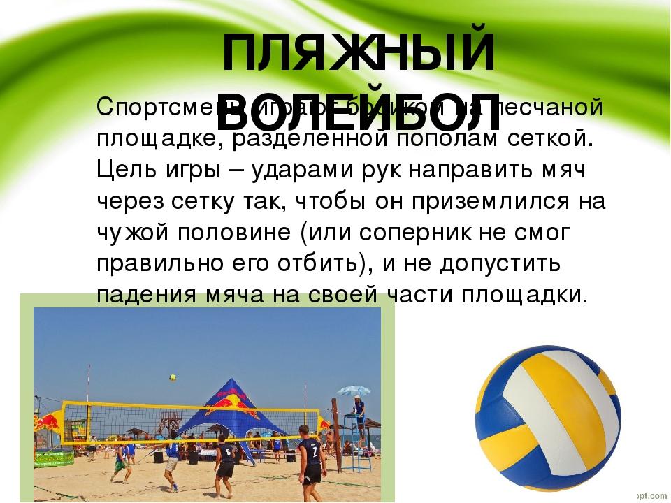 ПЛЯЖНЫЙ ВОЛЕЙБОЛ Спортсмены играют босиком на песчаной площадке, разделенной...