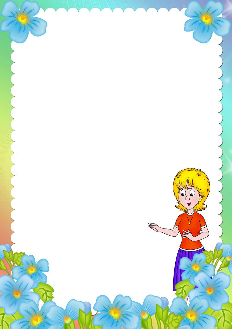 Рамки картинки для текста детские, открытка маме