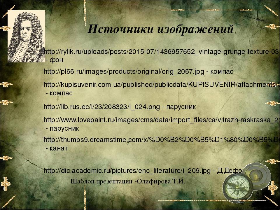 http://rylik.ru/uploads/posts/2015-07/1436957652_vintage-grunge-texture-03.jp...