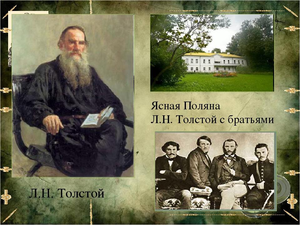 Ясная Поляна Л.Н. Толстой с братьями Л.Н. Толстой Олифирова Т.И.