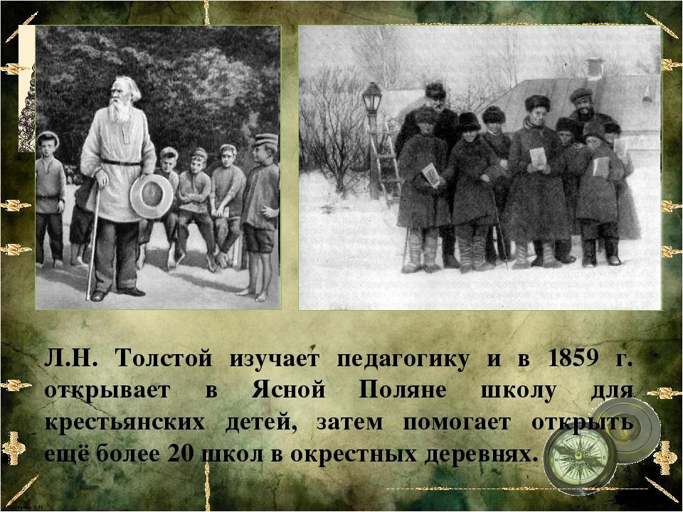 Л.Н. Толстой изучает педагогику и в 1859 г. открывает в Ясной Поляне школу дл...