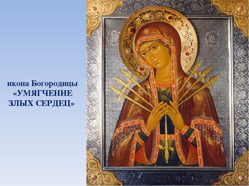 неосторожности открытки с днем иконы божьей матери умягчение злых сердец шляпы