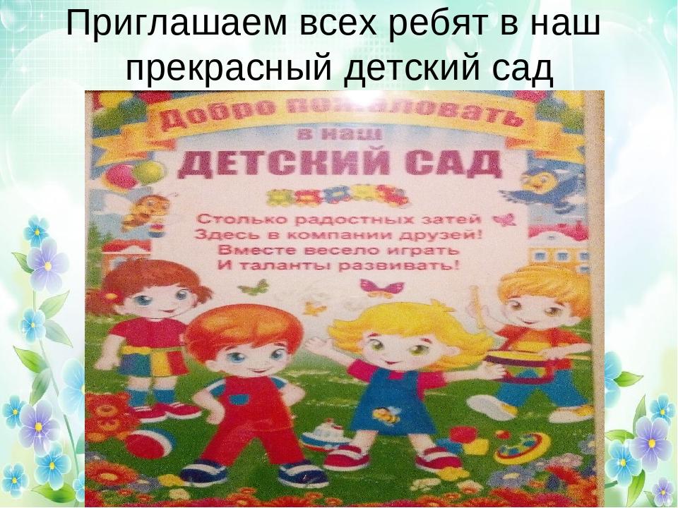 Приглашаем всех ребят в наш прекрасный детский сад