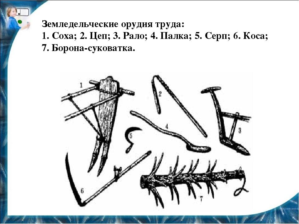 орудия древних славян картинки карта