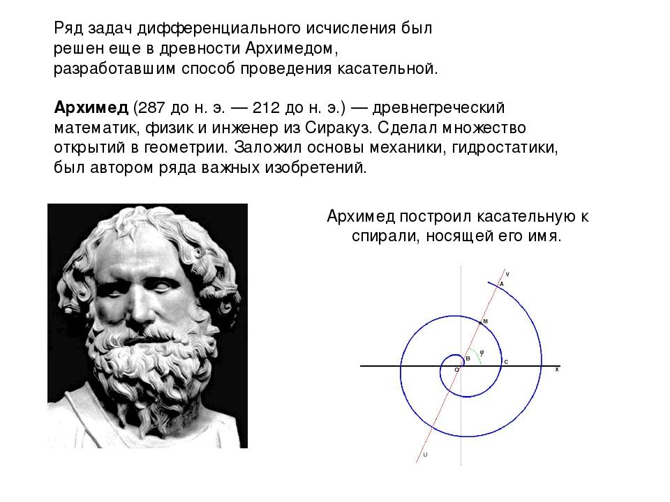 Ряд задач дифференциального исчисления был решен еще в древности Архимедом, р...