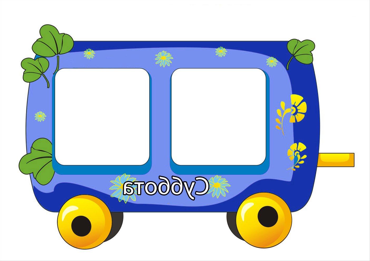 Картинка паровозика с вагончиками с детьми