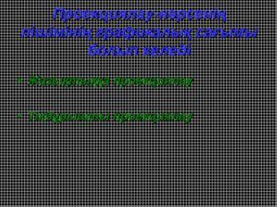 Проекциялау-нәрсенің пішімінің графикалық сағымы болып келеді Жазықтыққа прое