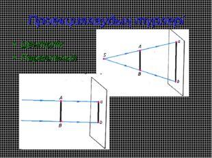 Проекциялаудың түрлері Центрлік Параллельді