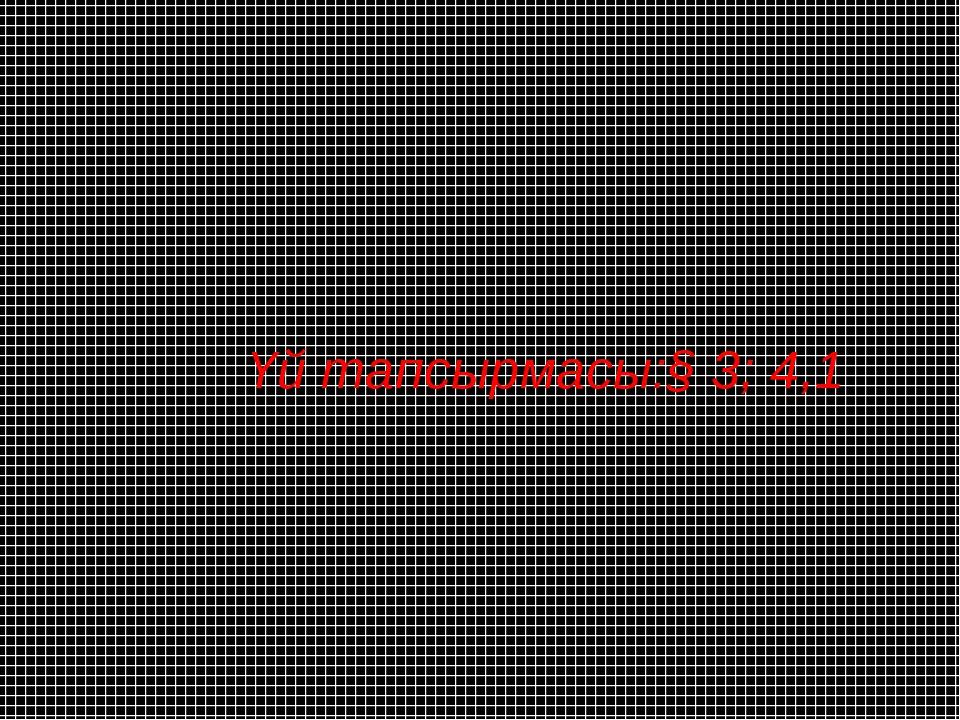 Үй тапсырмасы:§ 3; 4,1