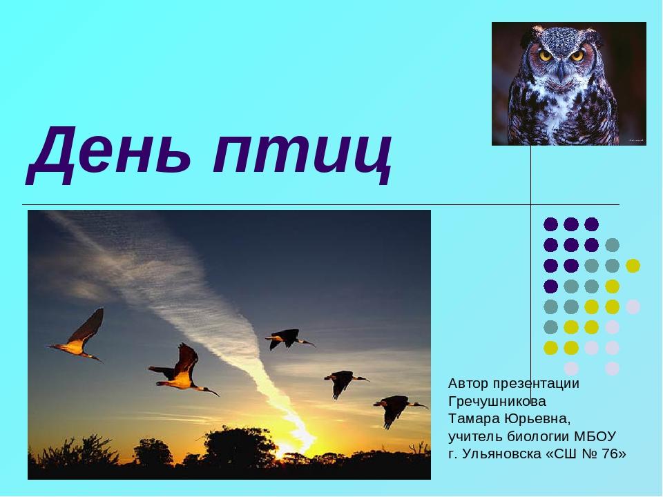 Сценарий своя игра о птицах