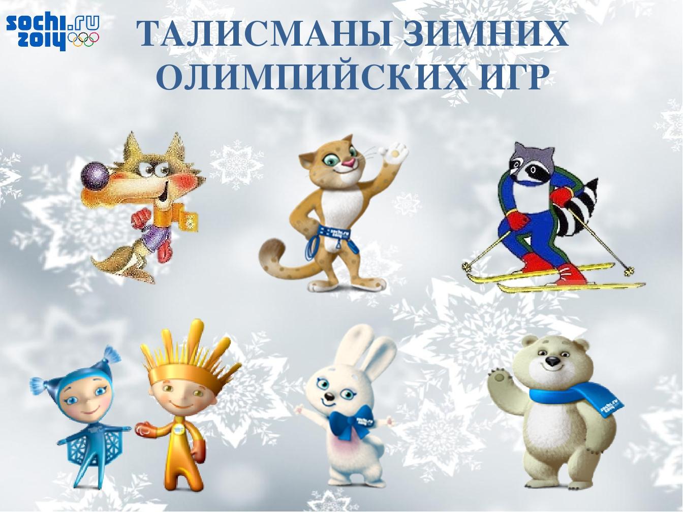 Картинки с талисманами олимпийских игр, рабочий