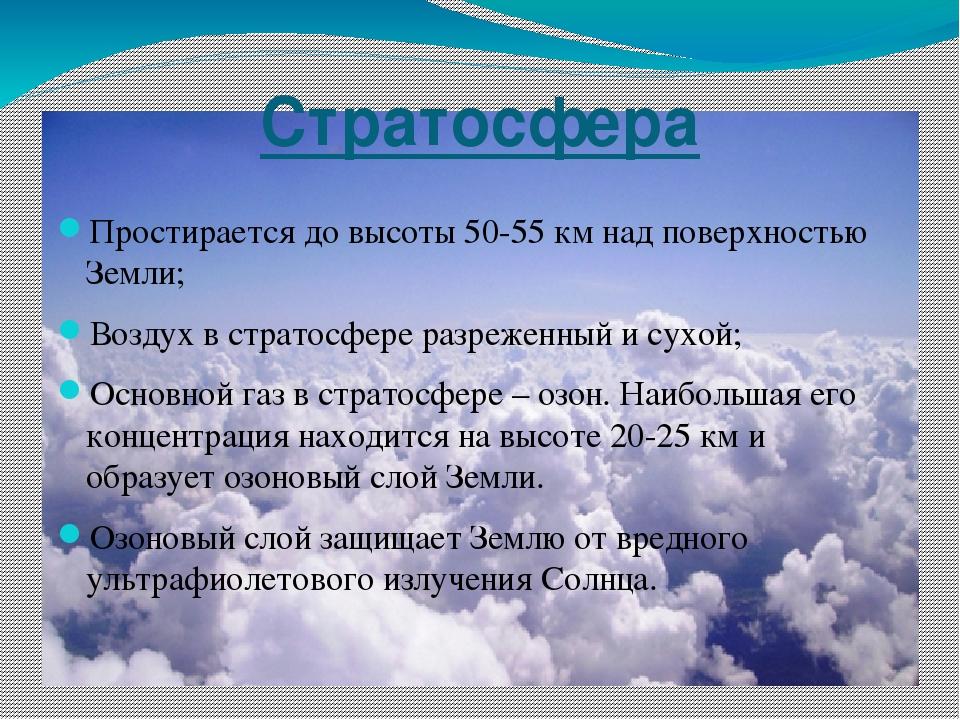 Стратосфера Простирается до высоты 50-55 км над поверхностью Земли; Воздух в...