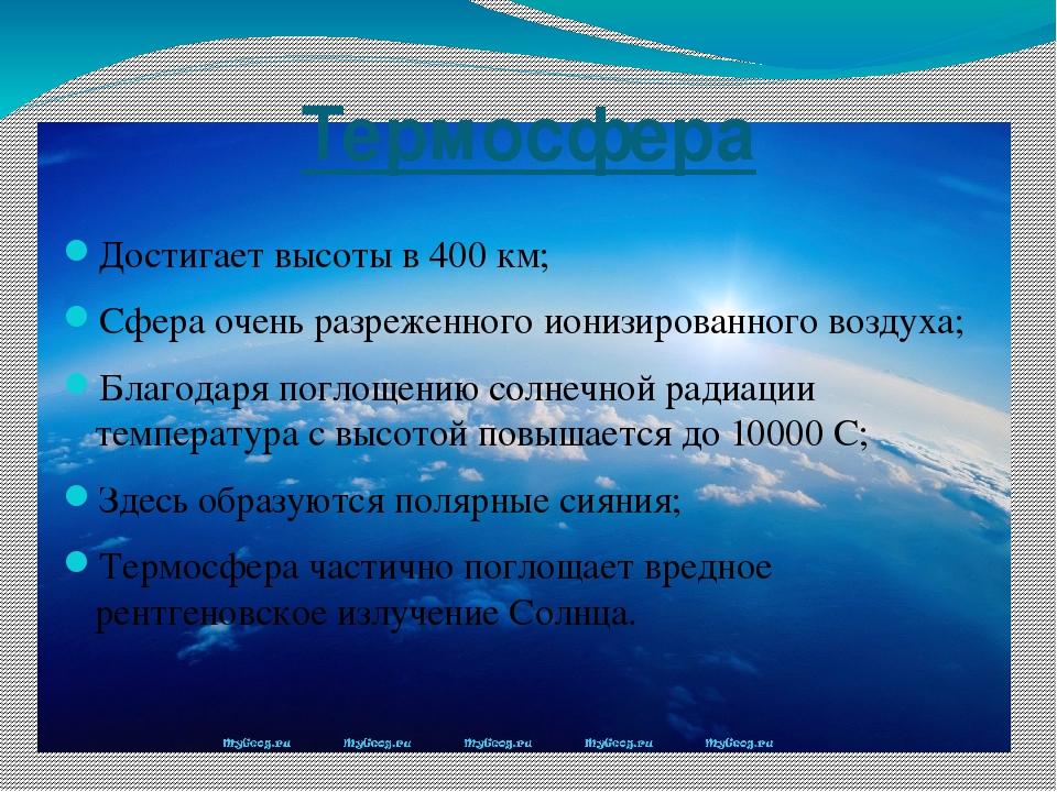 Термосфера Достигает высоты в 400 км; Сфера очень разреженного ионизированног...