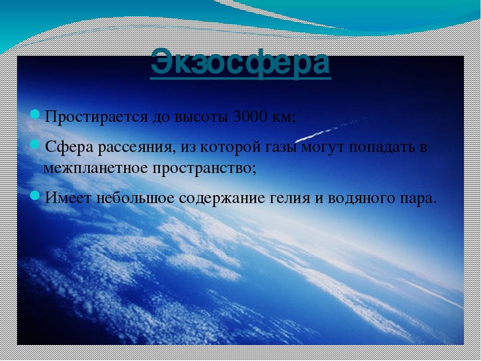 Экзосфера Простирается до высоты 3000 км; Сфера рассеяния, из которой газы мо...