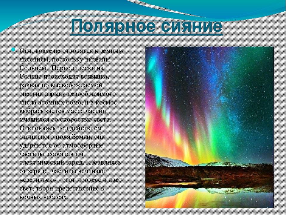 Полярное сияние Они, вовсе не относятся к земным явлениям, поскольку вызваны...