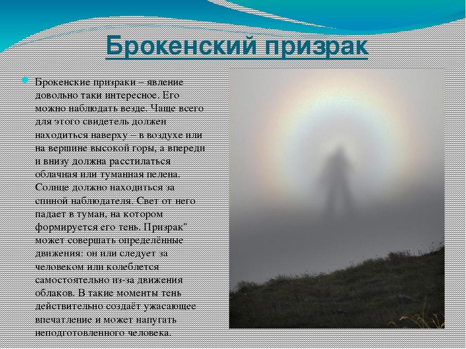 Брокенский призрак Брокенские призраки – явление довольно таки интересное. Ег...