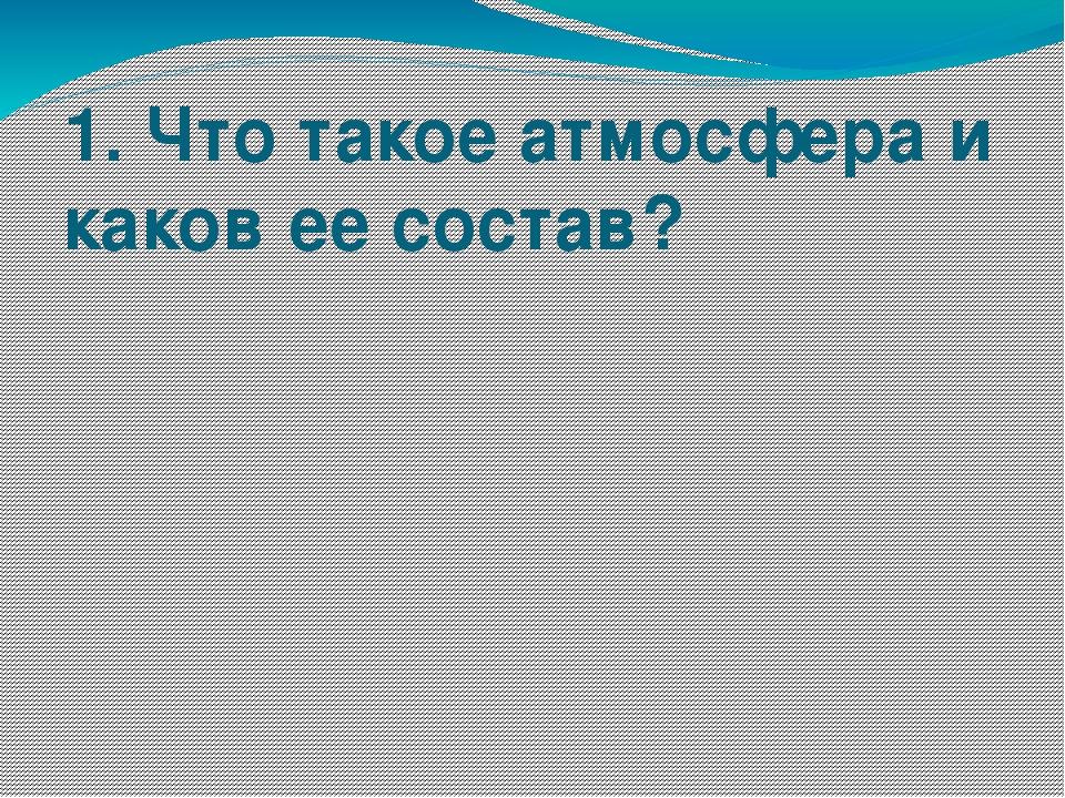 1. Что такое атмосфера и каков ее состав?