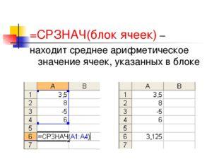 =СРЗНАЧ(блок ячеек) – находит среднее арифметическое значение ячеек, указанны