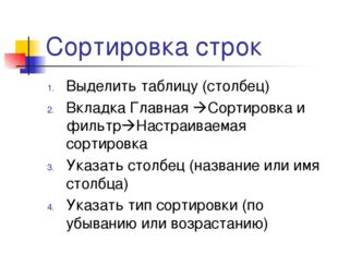 Сортировка строк Выделить таблицу (столбец) Вкладка Главная Сортировка и фил