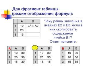 Дан фрагмент таблицы (режим отображения формул): Чему равны значения в ячейка