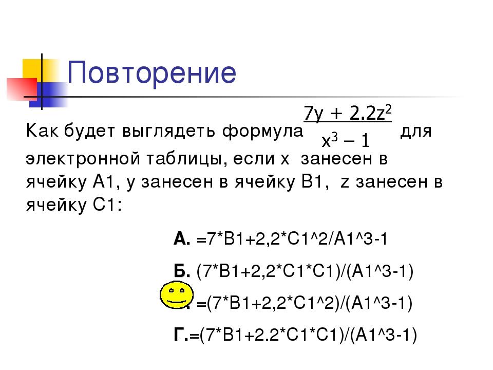 Как будет выглядеть формула для электронной таблицы, если x занесен в ячейку...
