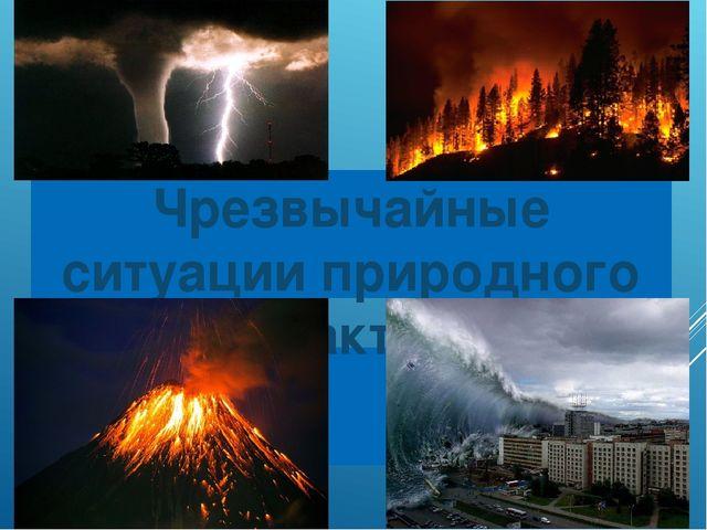 Ситуации природного характера картинки