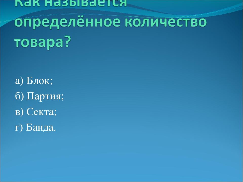 а) Блок; б) Партия; в) Сек...