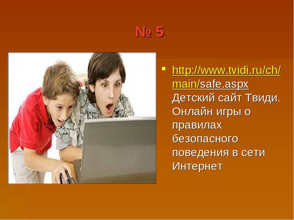Правила безопасности при знакомстве в интернете