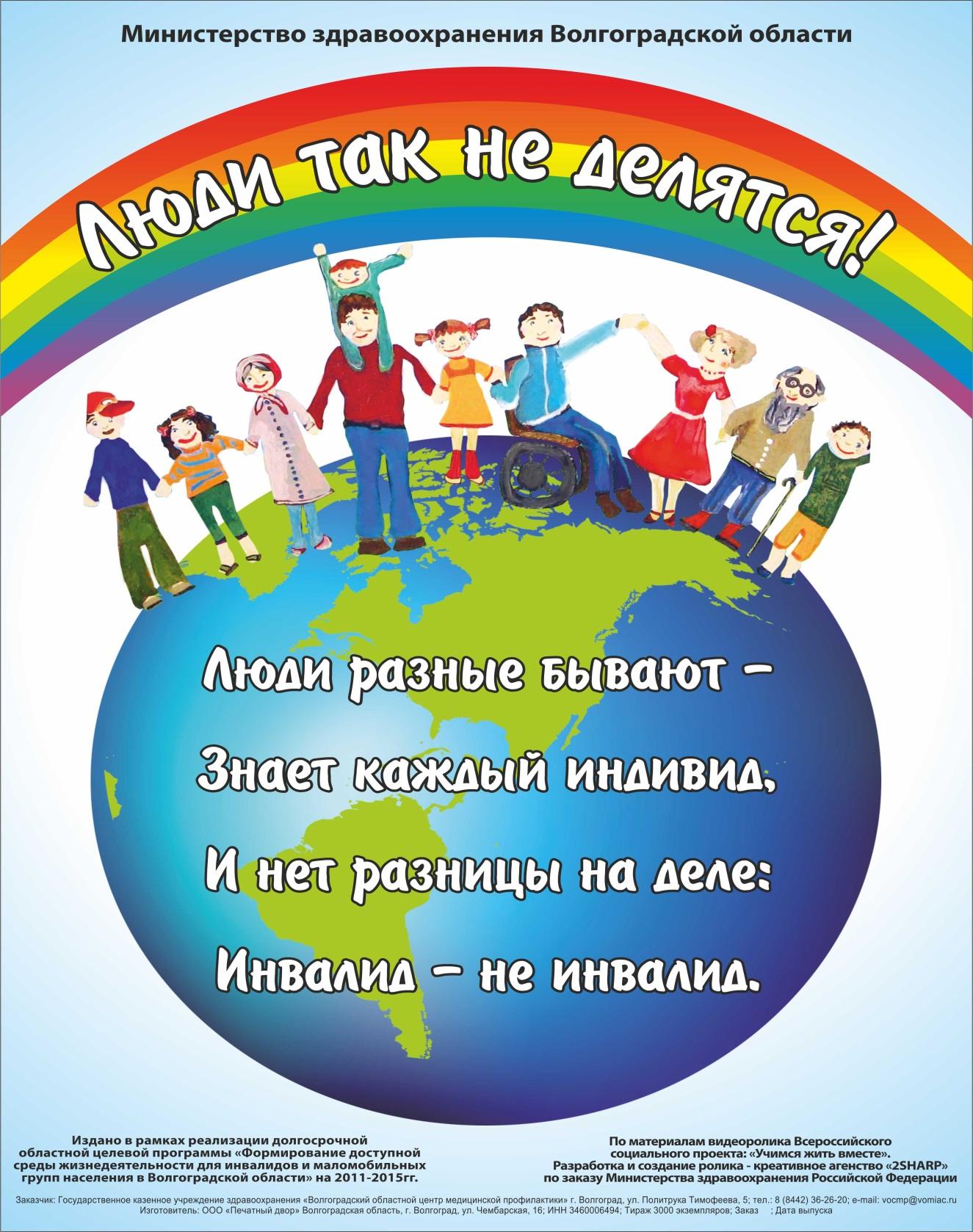 Детей открытки, картинки ко дню инвалида для детей