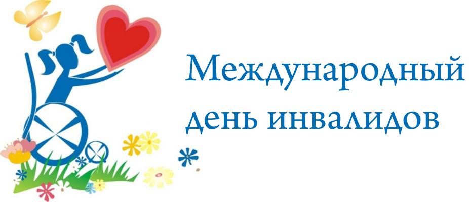 Поздравительные открытки с днем инвалидов, анимация