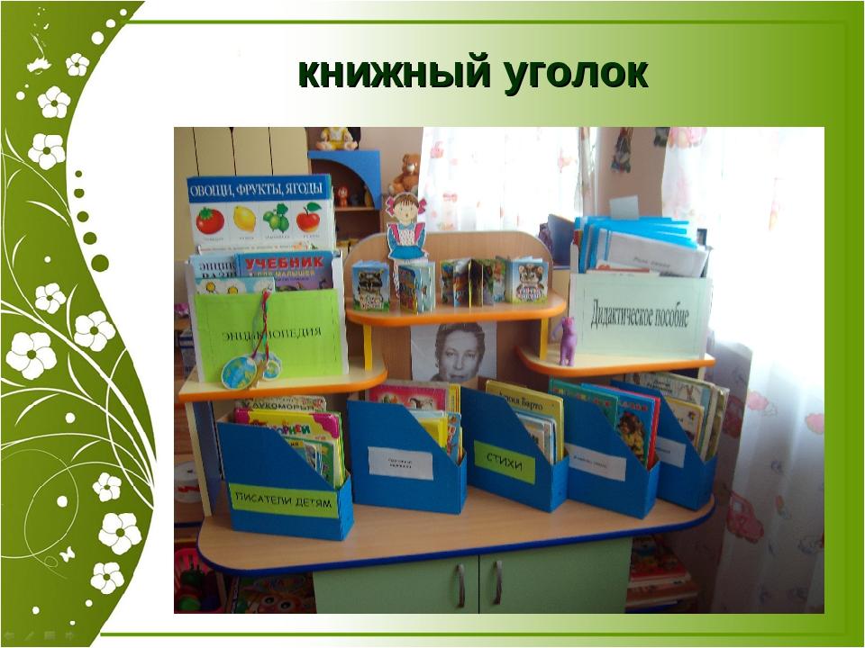 Оформление книжного уголка в детском саду фото своими руками