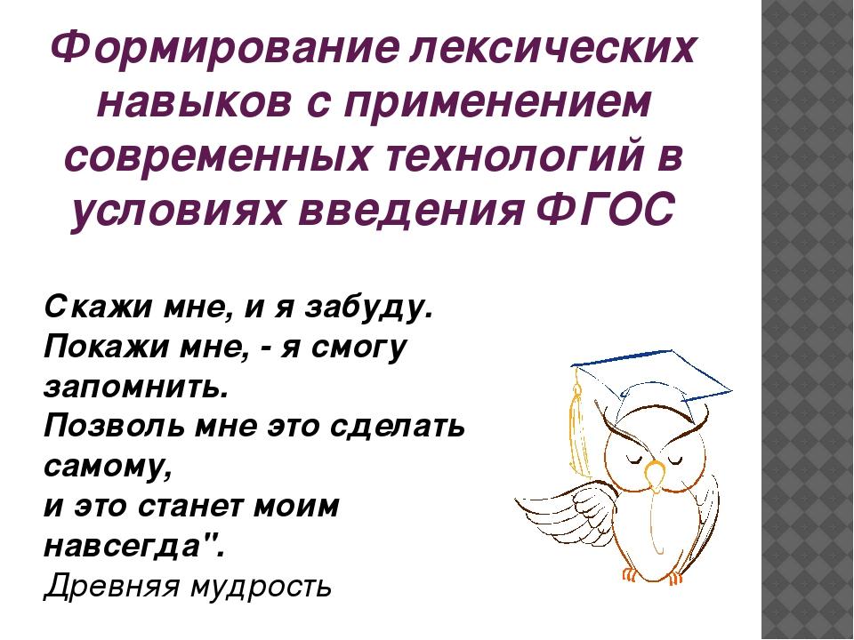 Формирование лексических навыков с применением современных технологий в услов...