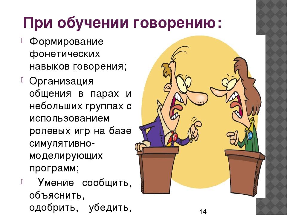 Формирование фонетических навыков говорения; Организация общения в парах и не...