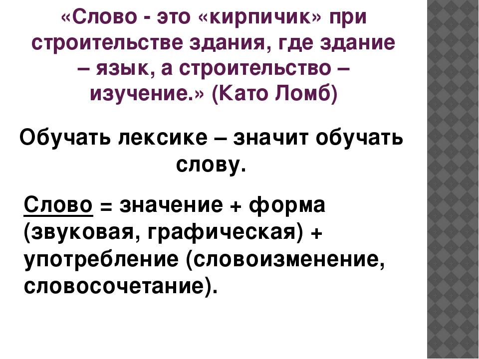 «Слово - это «кирпичик» при строительстве здания, где здание – язык, а строит...