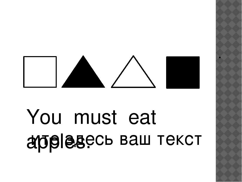 . ите здесь ваш текст You must eat apples.