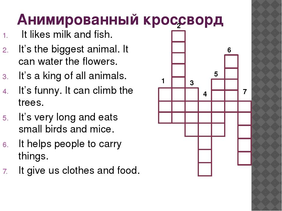 Анимированный кроссворд It likes milk and fish. It's the biggest animal. It c...