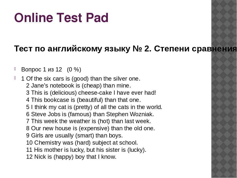 Online Test Pad Тест по английскому языку № 2. Степени сравнения прилагательн...
