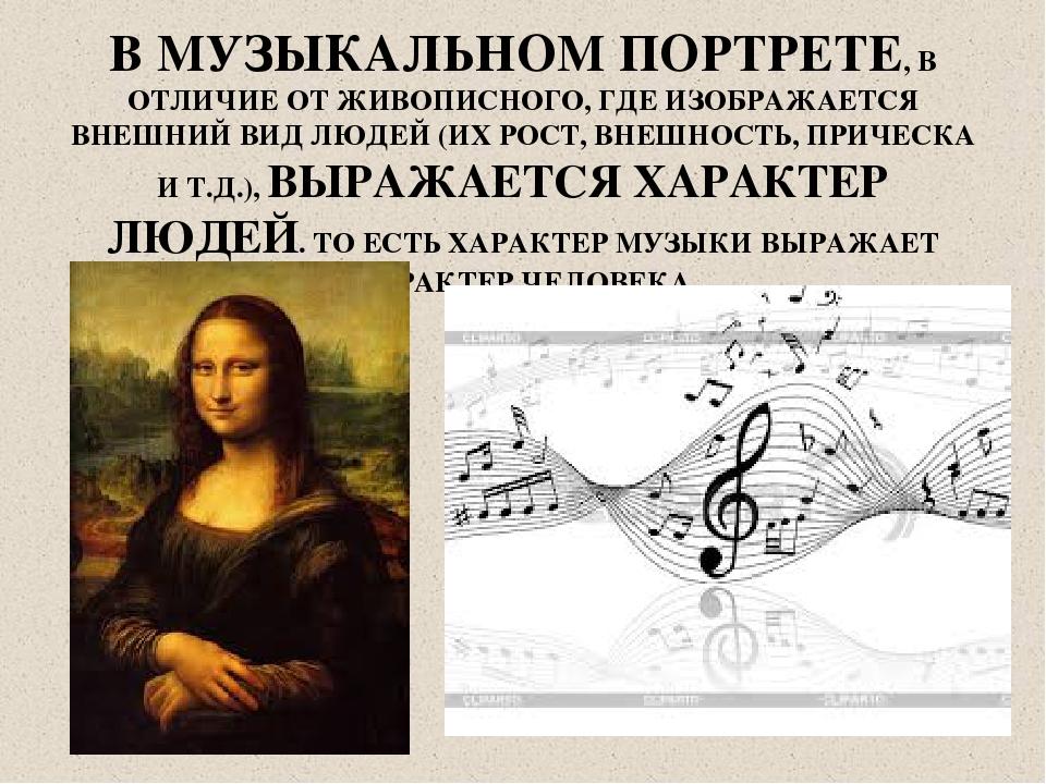 музыкальный портрет-шф1