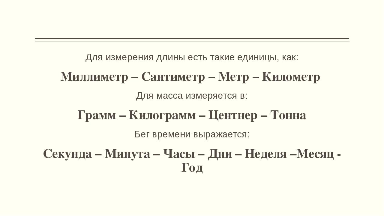 Для измерения длины есть такие единицы, как: Миллиметр – Сантиметр – Метр –...